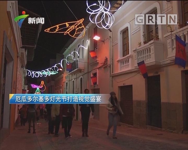 厄瓜多尔基多灯光节打造视觉盛宴