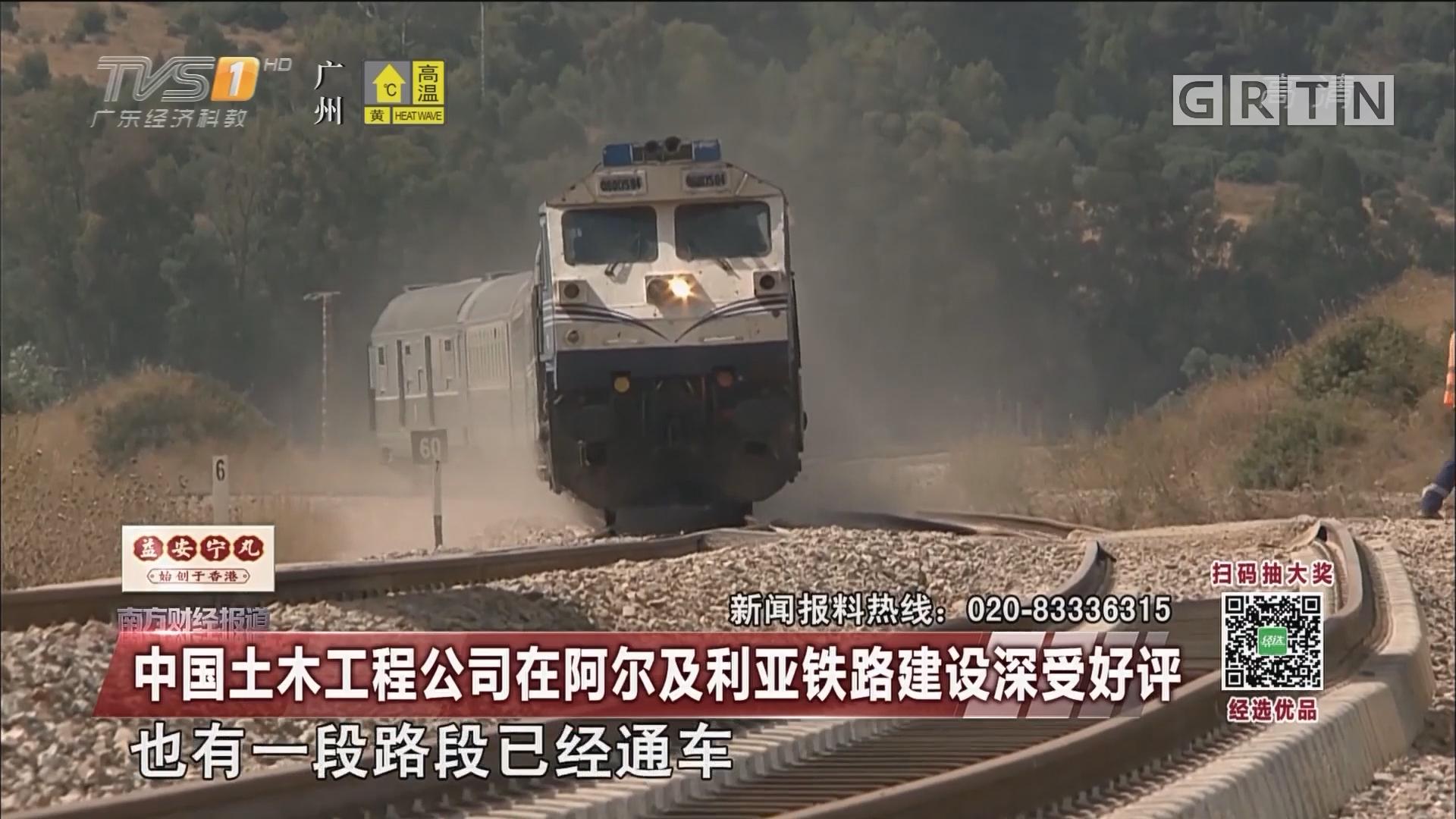 中国土木工程公司在阿尔及利亚铁路建设深受好评