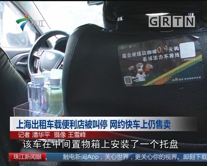 上海出租车载便利店被叫停 网约快车上仍售卖