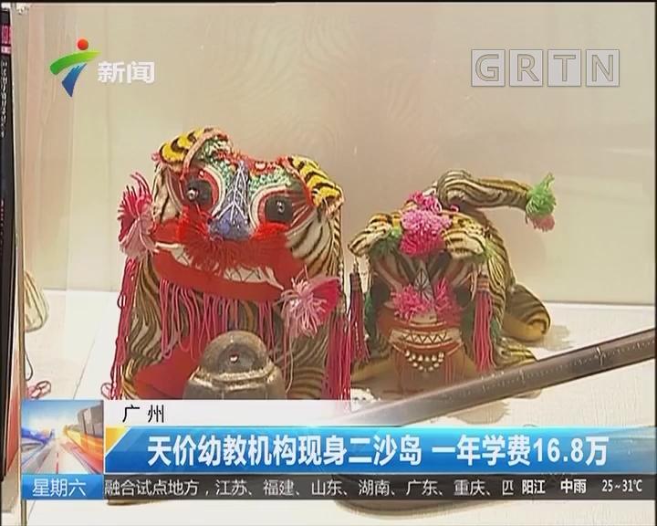 广州:天价幼教机构现身二沙岛 一年学费16.8万