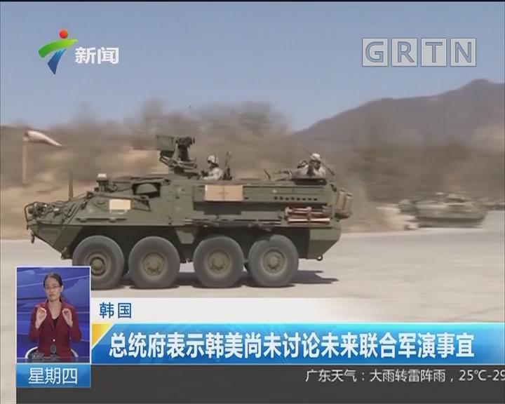 韩国:总统府表示韩美尚未讨论未来联合军演事宜