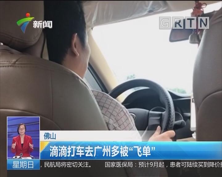 """佛山:滴滴打车去广州多被""""飞单"""""""
