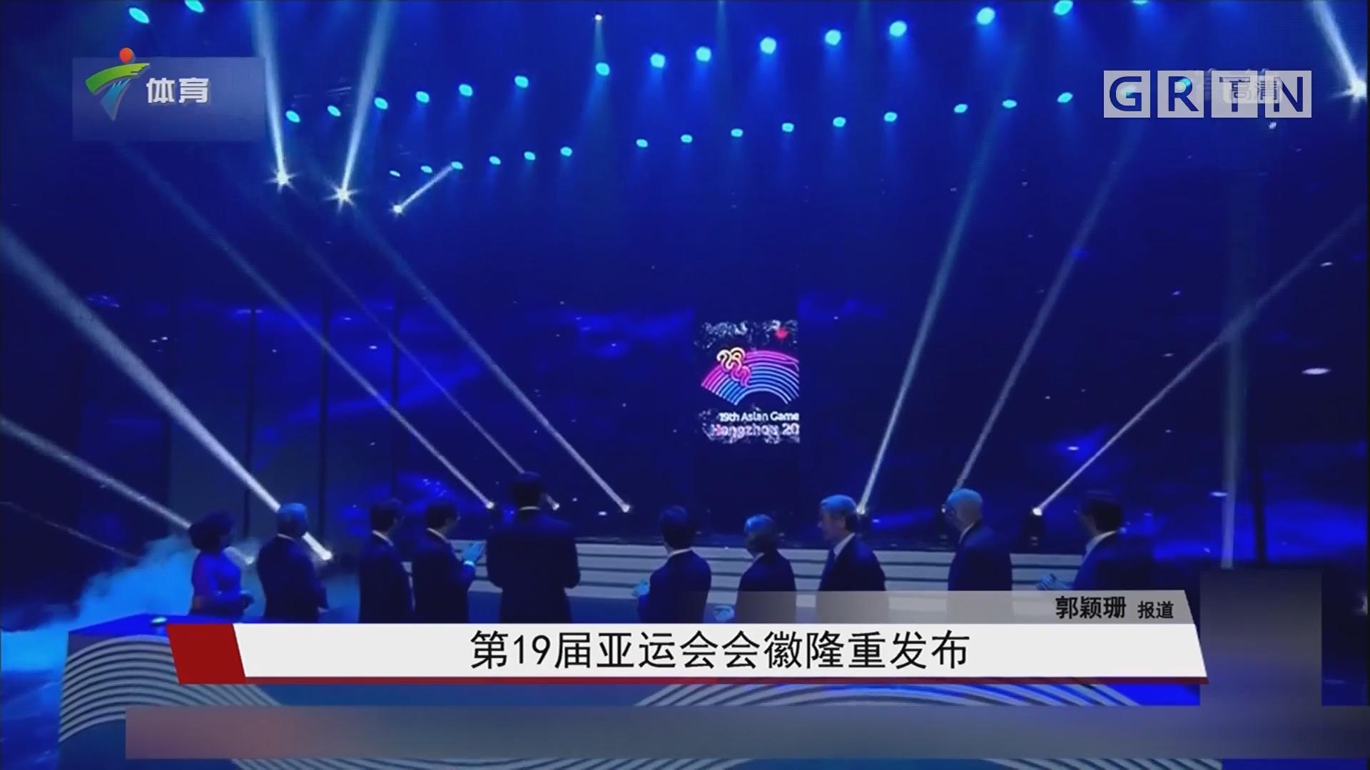 第19届亚运会会徽隆重发布