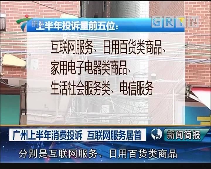 广州上半年消费投诉 互联网服务居首