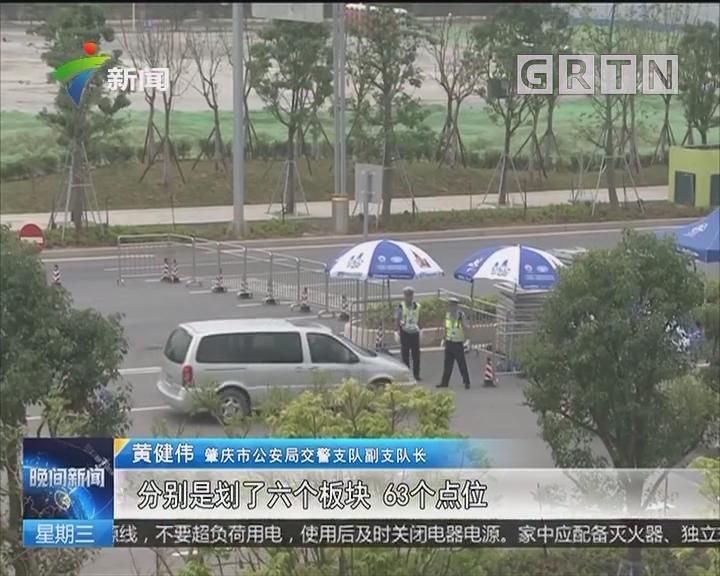 """肇庆多部门""""保驾护航"""" 确保省运会开幕式顺利进行"""