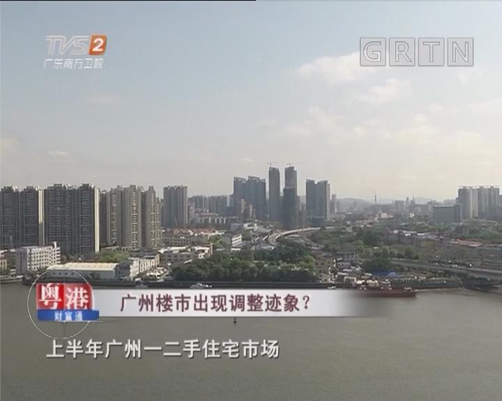 广州楼市出现调整迹象?