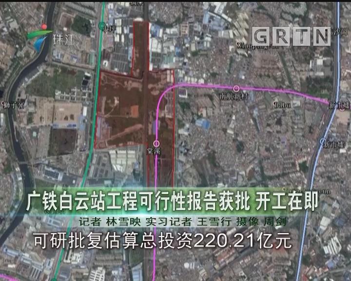 广铁白云站工程可行性报告获批 开工在即