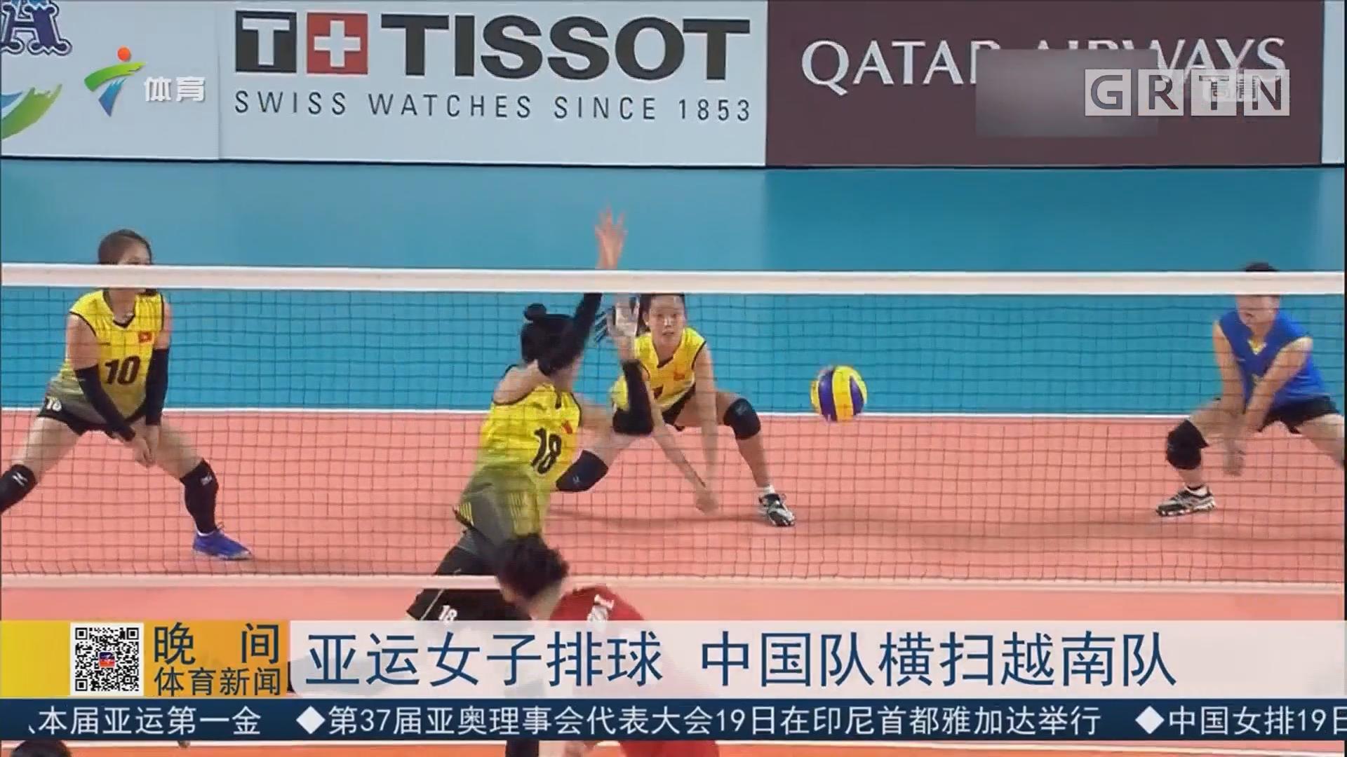 亚运女子排球 中国队横扫越南队