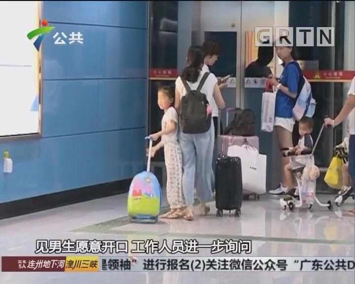 广州:男孩地铁内走失 机智员工寻回家长