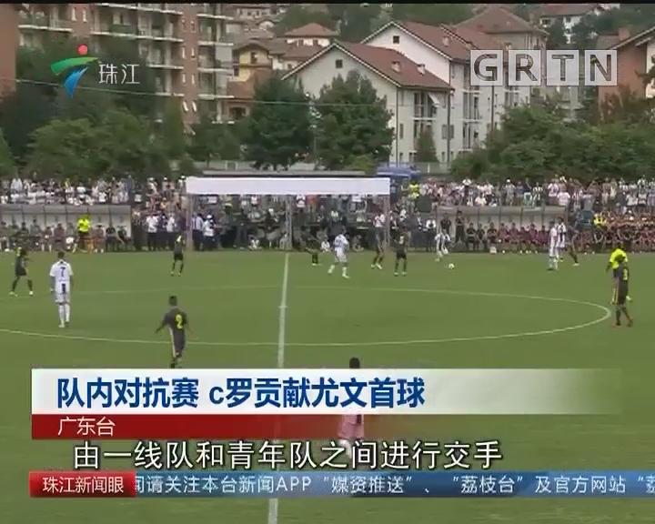 队内对抗赛 C罗贡献尤文首球