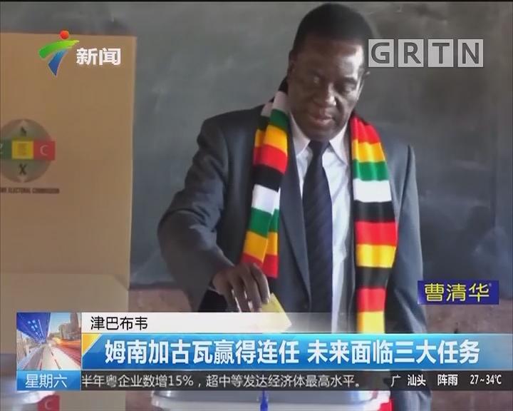 津巴布韦:姆南加古瓦赢得连任 未来面临三大任务