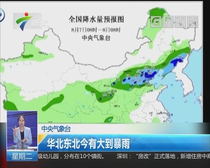 中央气象台:华北东北今有大到暴雨