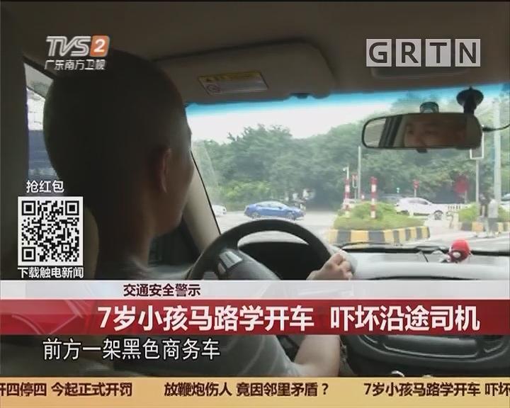 交通安全警示:7岁小孩马路学开车 吓坏沿途司机