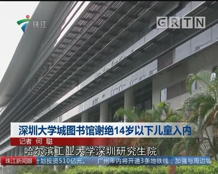 深圳大学城图书馆谢绝14岁以下儿童入内