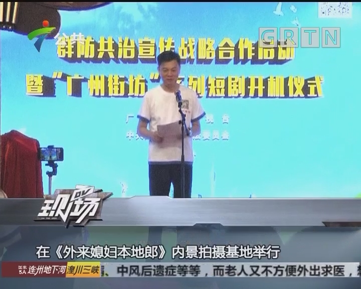 """广州街坊:自制短剧开机 以""""志愿者""""为原型"""