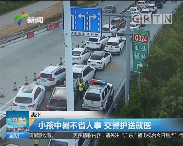 惠州:小孩中暑不省人事 交警护送就医