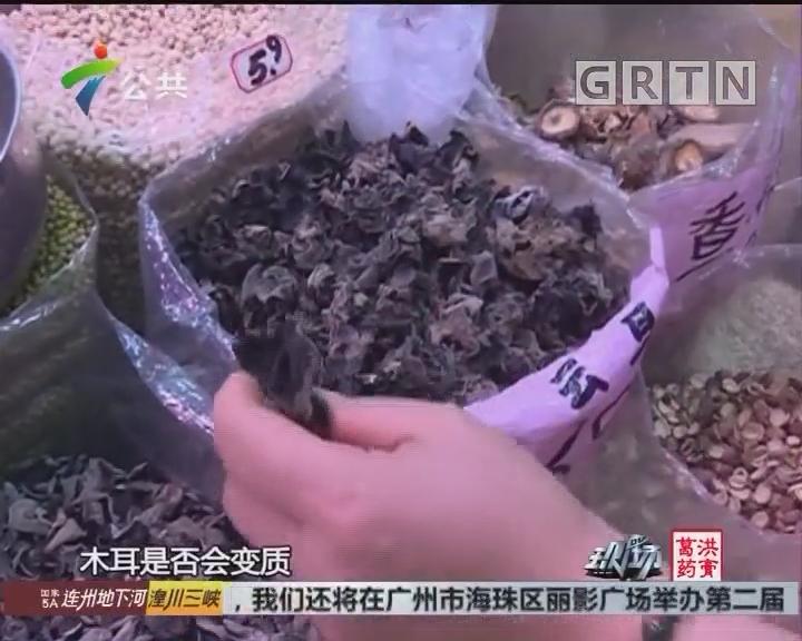 梅州:在家晚饭食物中毒 又是木耳惹祸