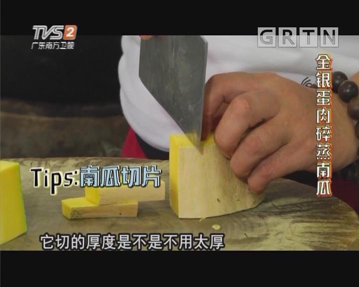 金银蛋肉碎蒸南瓜