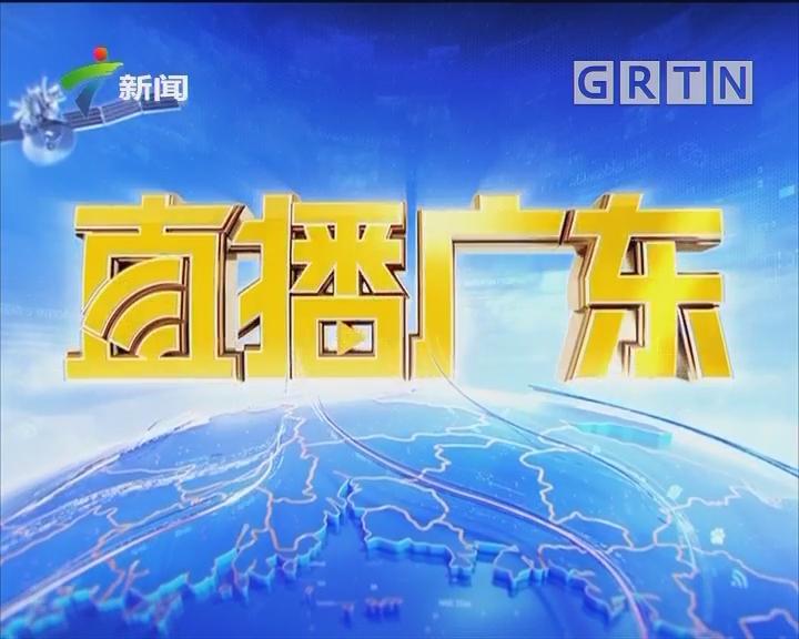 [2018-08-10]直播广东:南海热带低压今日上午登陆海南