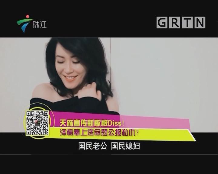 天庥宣传新歌被Diss! 泽榆奉上送命题公报私仇?