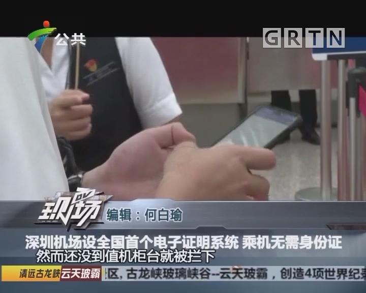 深圳机场设全国首个电子证明系统 乘机无需身份证