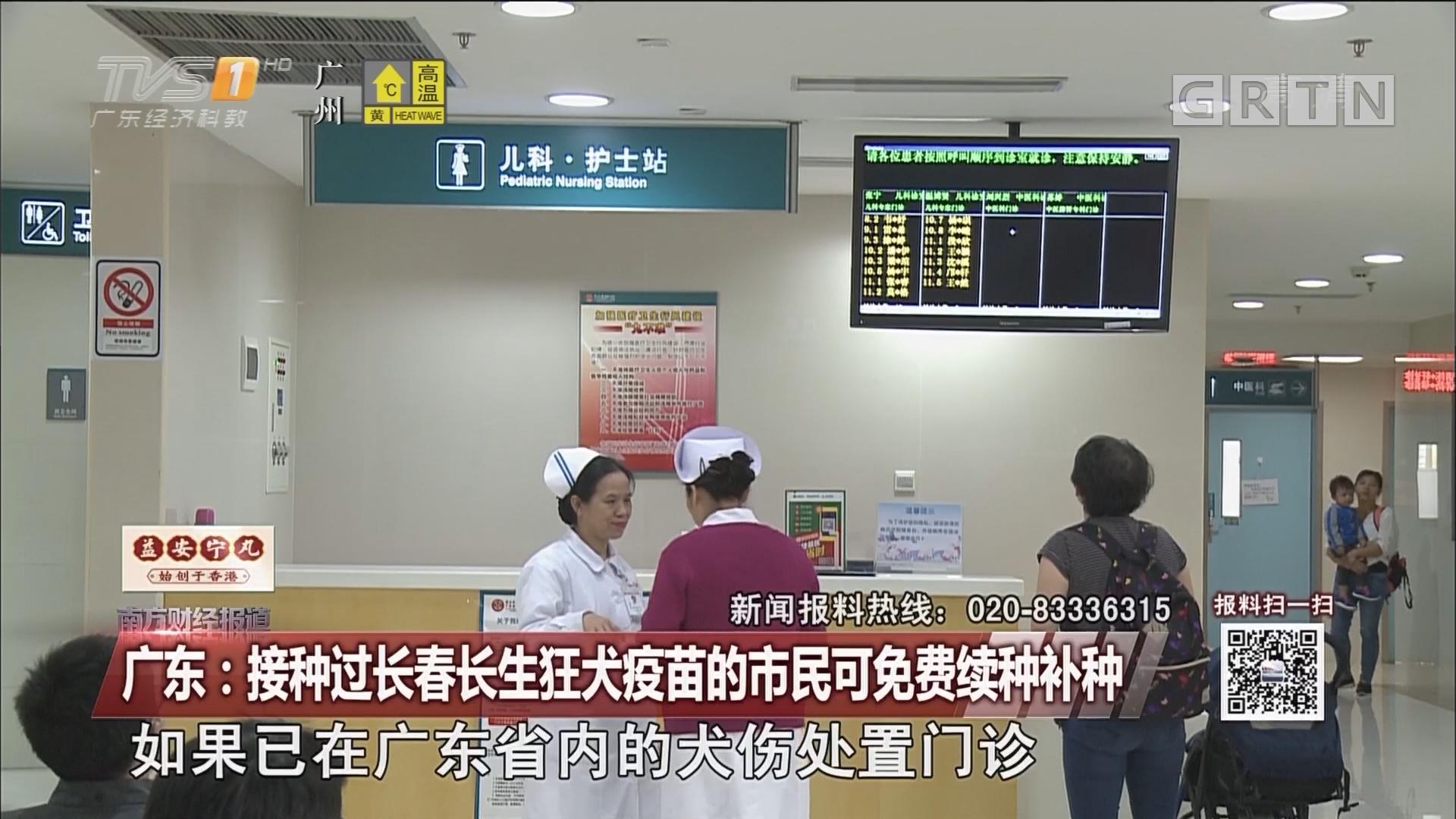 广东:接种过长春长生狂犬疫苗的市民可免费续种补种