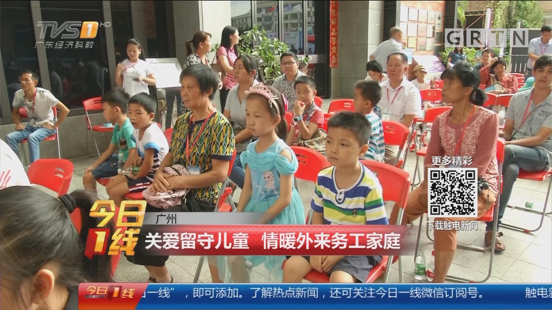 广州:关爱留守儿童 情暖外来务工家庭