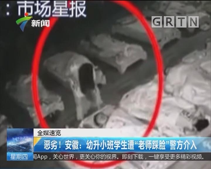 """恶劣!安徽:幼升小班学生遭""""老师踩脸""""警方介入"""