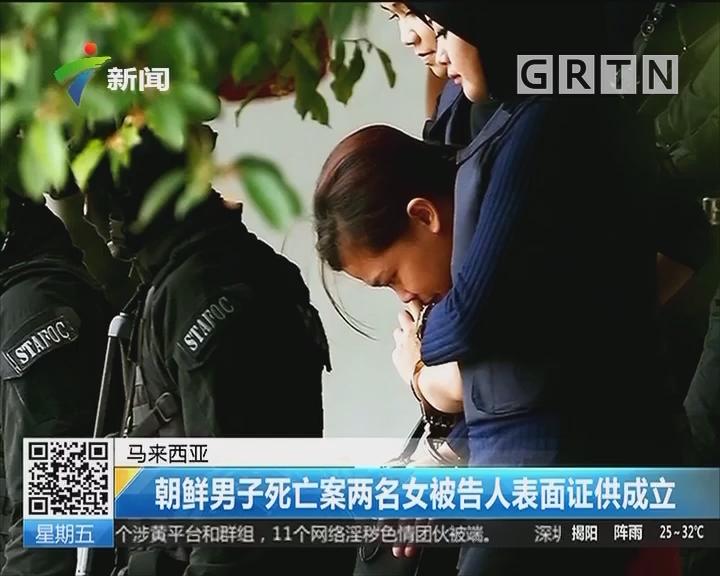 马来西亚:朝鲜男子死亡案两名女被告人表面证供成立