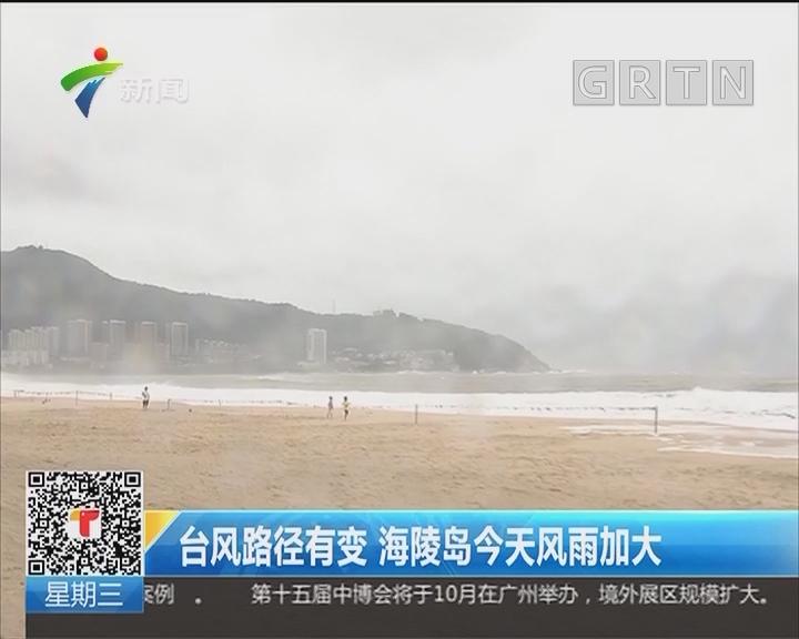 台风路径有变 海陵岛今天风雨加大