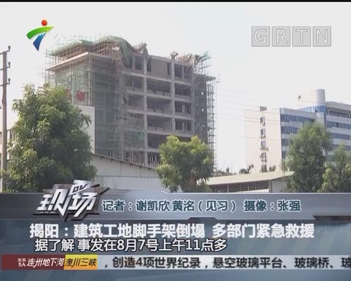 揭阳:建筑工地脚手架倒塌 多部门紧急救援