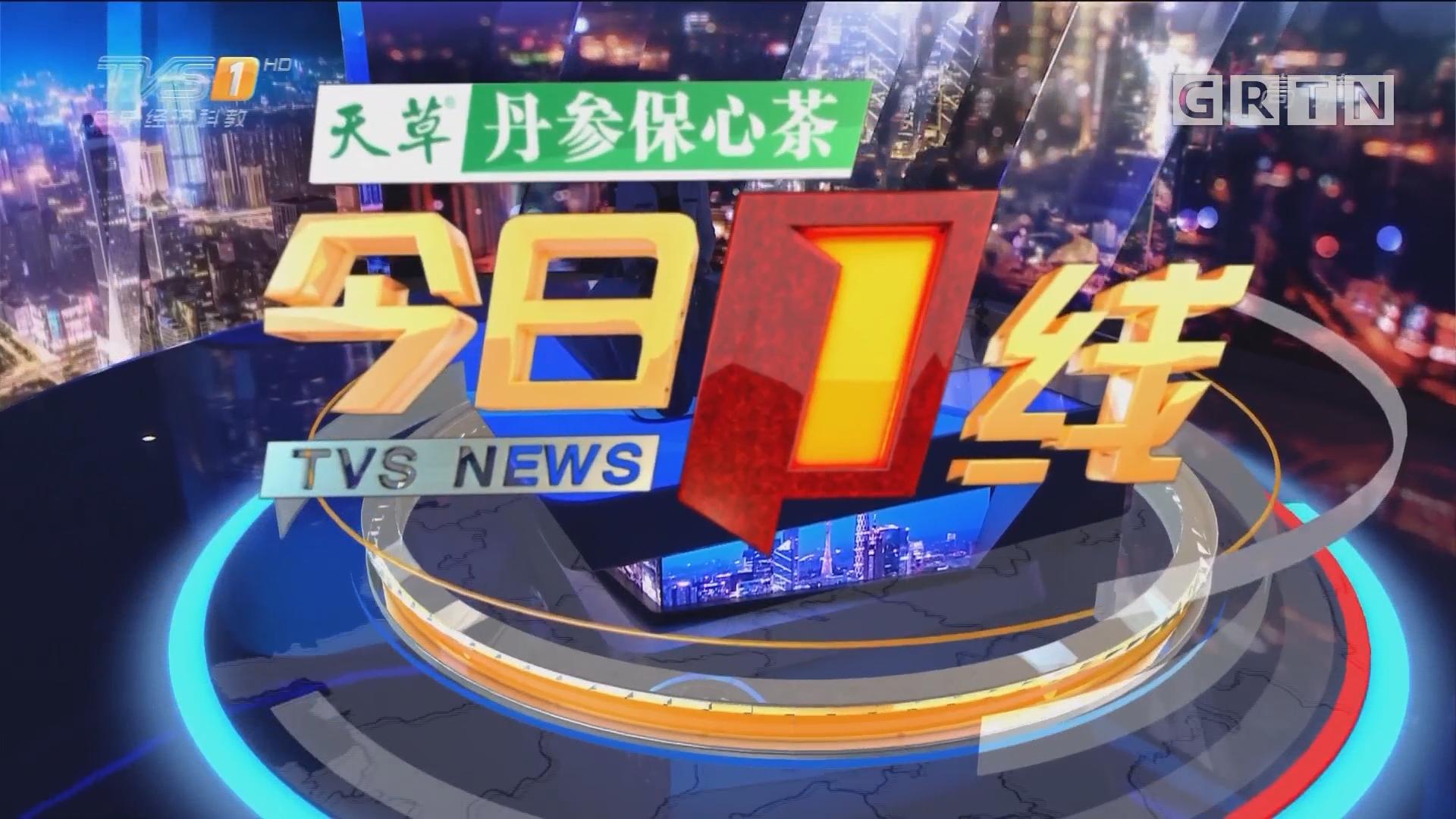 """[HD][2018-08-15]今日一线:关注台风""""贝碧嘉"""":徐闻 琼州海峡停航 过万辆车候航 超2.3万人滞留"""