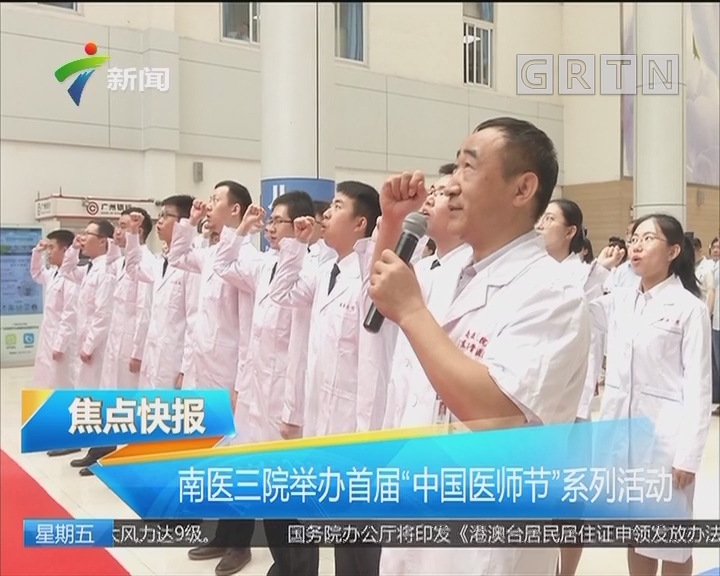 """南医三院举办首届""""中国医师节""""系列活动"""