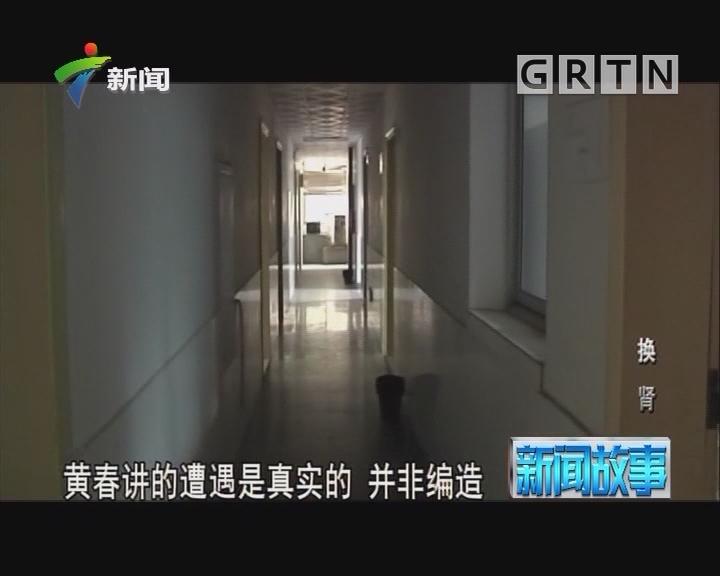 [2018-08-30]新闻故事:换肾