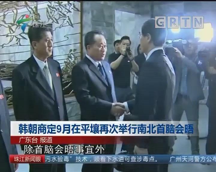 韩朝商定9月在平壤再次举行南北首脑会晤