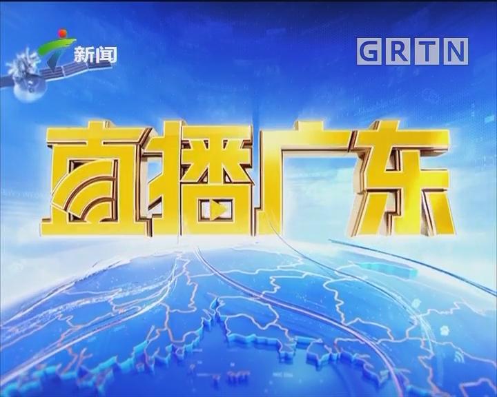 """[2018-08-03]直播广东:上海:台风""""云雀""""登陆上海 恢复工作陆续展开"""