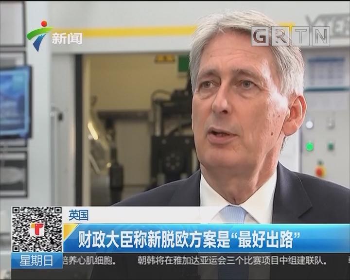 """英国:财政大臣称新脱欧方案是""""最好出路"""""""