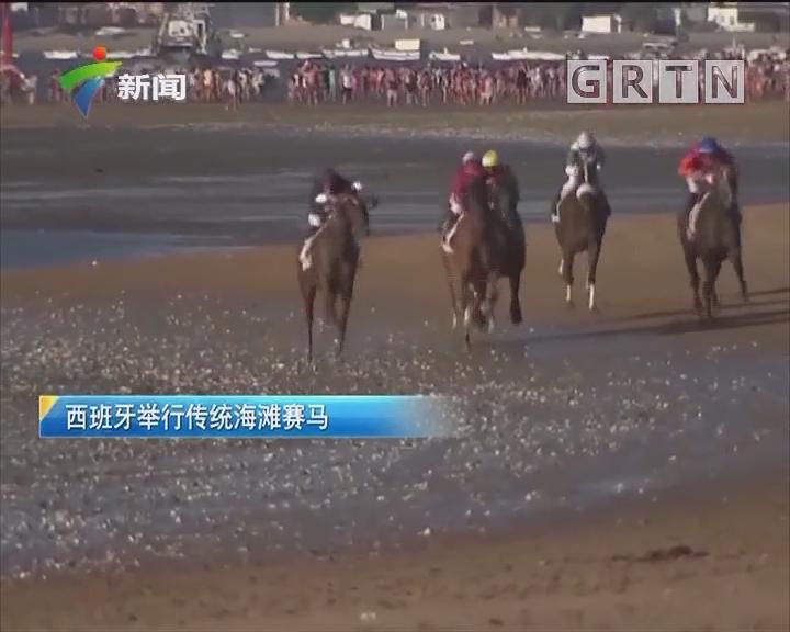 西班牙举行传统海滩赛马