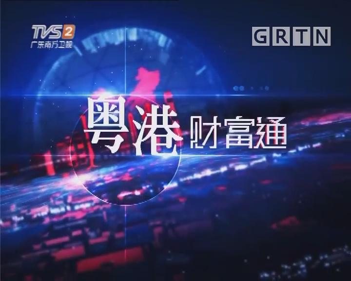 [2018-08-05]粤港财富通:教育培训需求大 相关行业迎发展