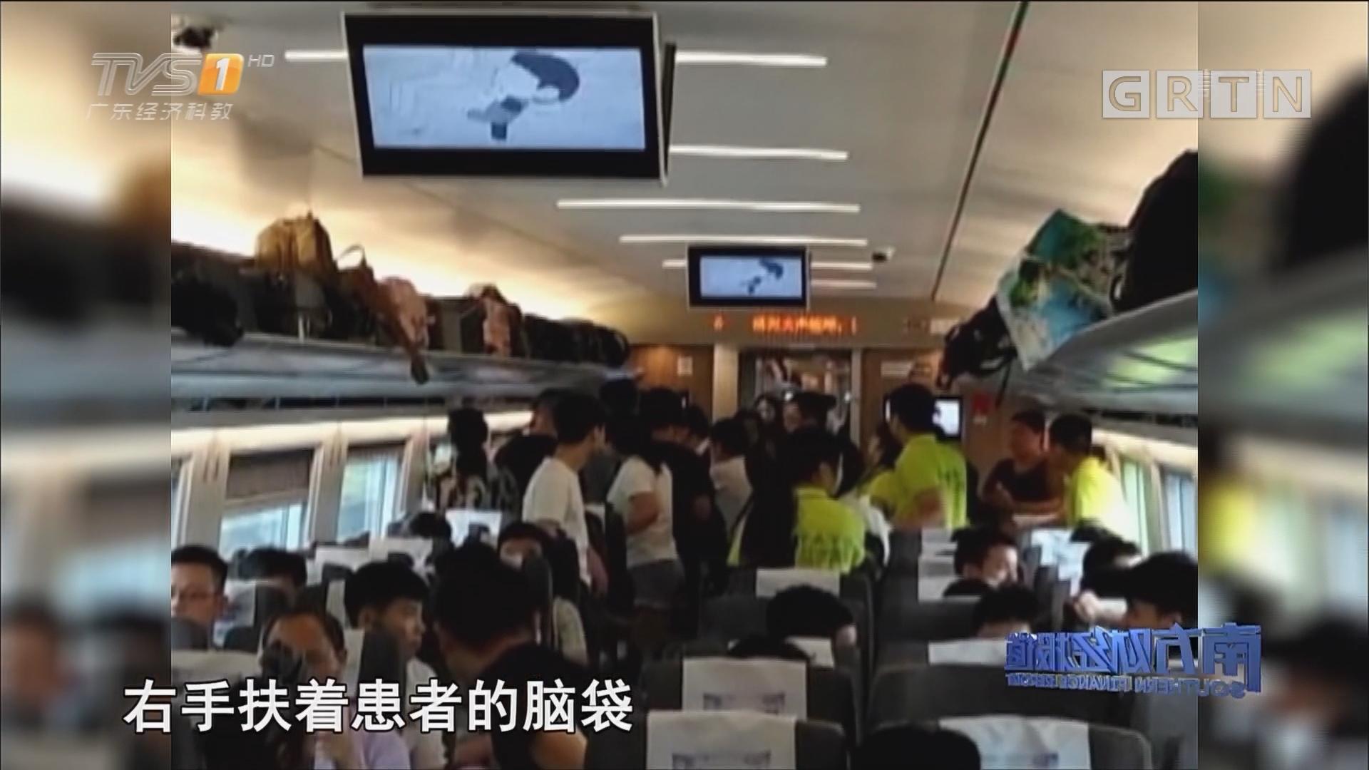 佛山:高铁乘客突发癫痫 顺德医生救人获赞