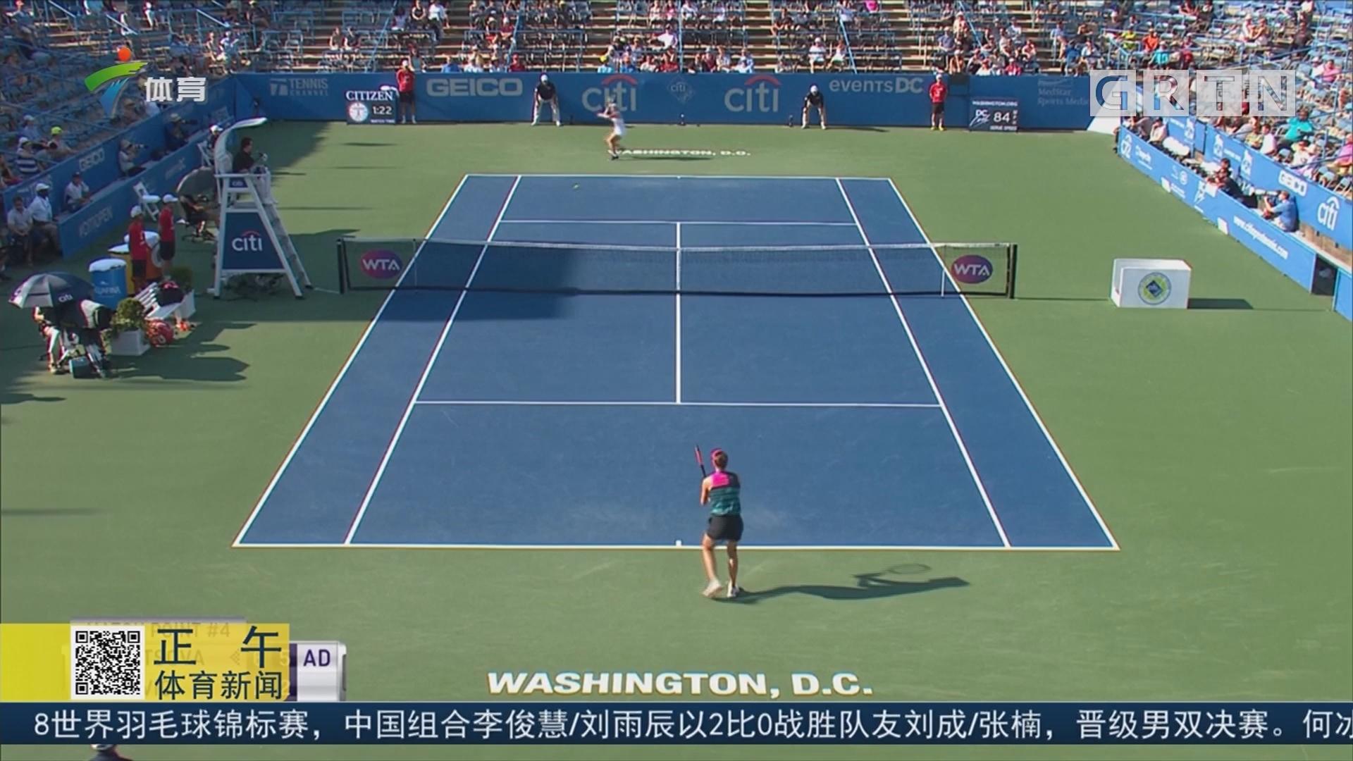 WTA华盛顿网球公开赛 库娃轻取对手晋级决赛