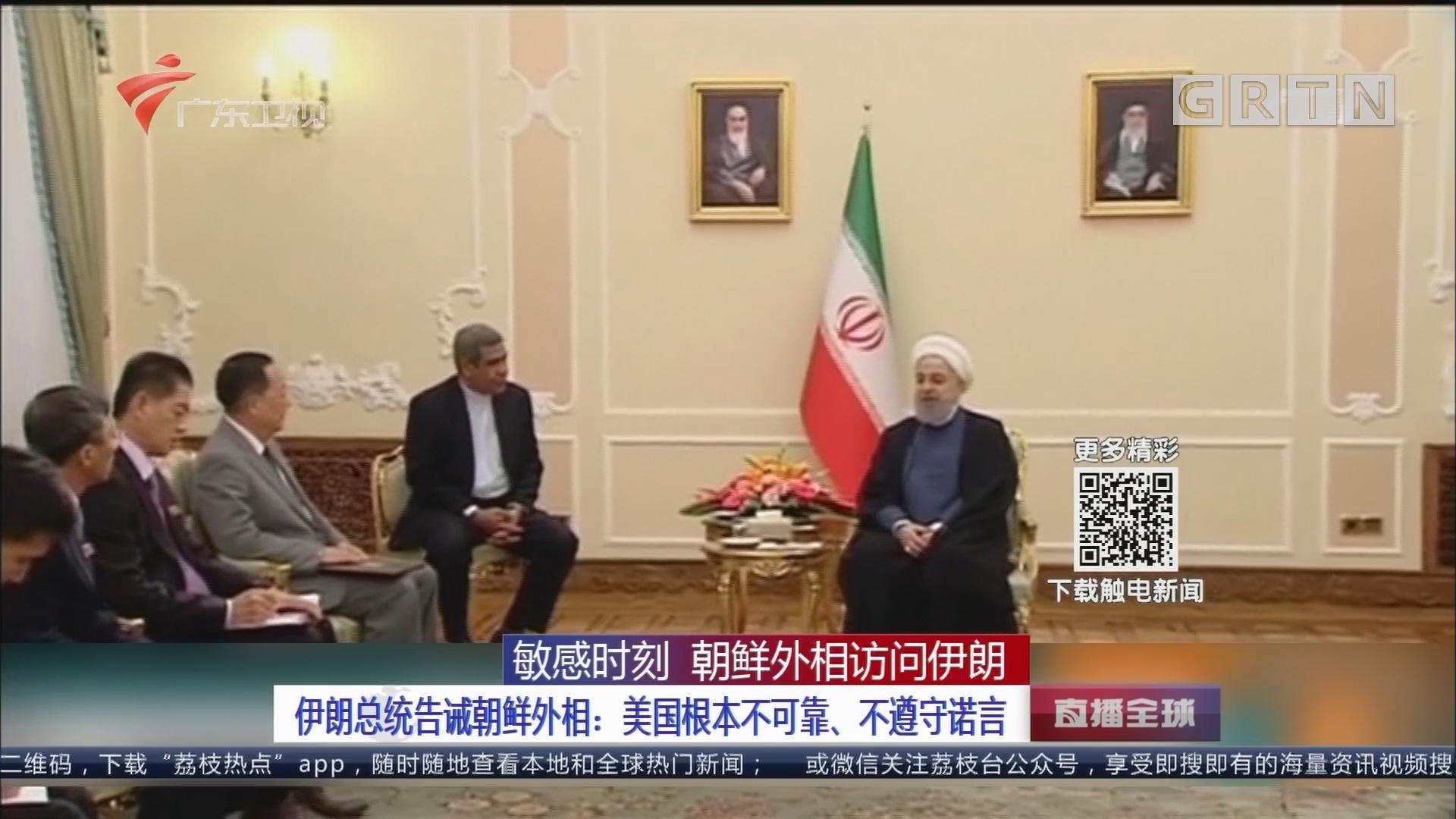 敏感时刻 朝鲜外相访问伊朗 伊朗总统告诫朝鲜外相:美国根本不可靠、不遵守诺言