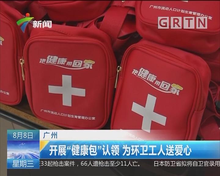 """广州:开展""""健康包""""认领 为环卫工人送爱心"""