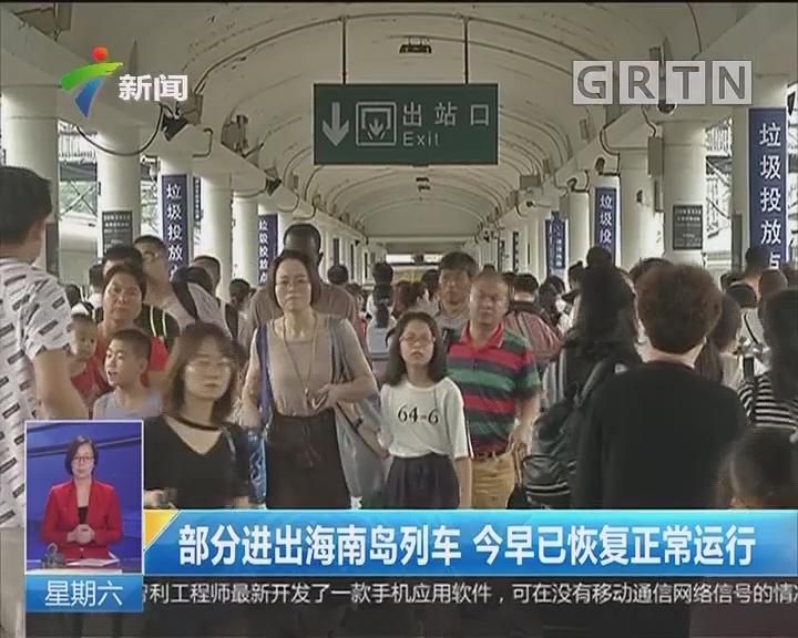 广州火车站周末迎乡探亲客流