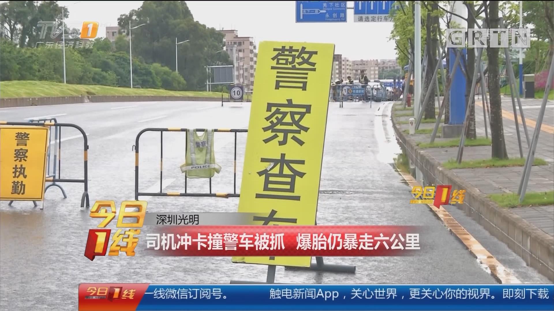深圳光明:司机冲卡撞警车被抓 爆胎仍暴走六公里