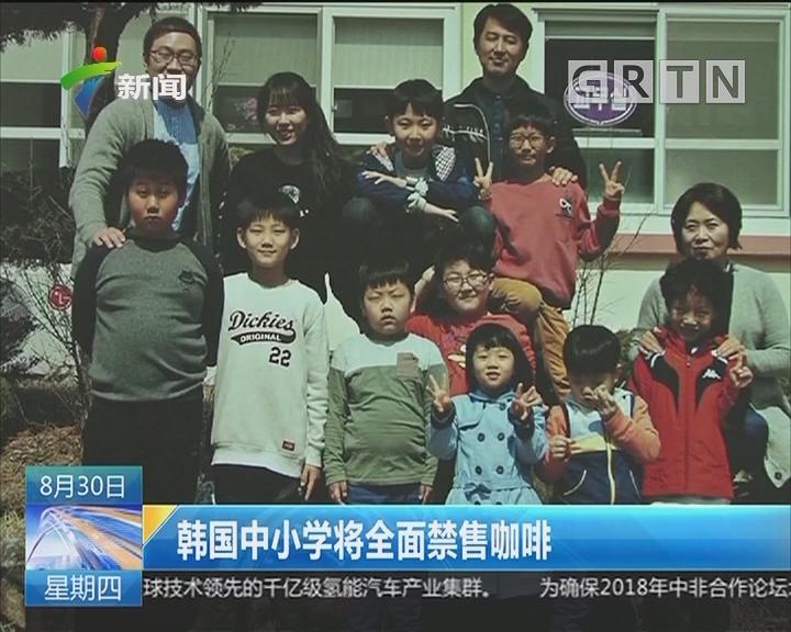 韩国中小学将全面禁售咖啡