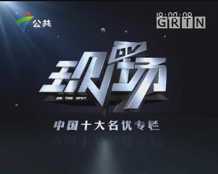 [2018-08-10]DV现场:阳江:冲撞限高龙门架 大巴顶层受损