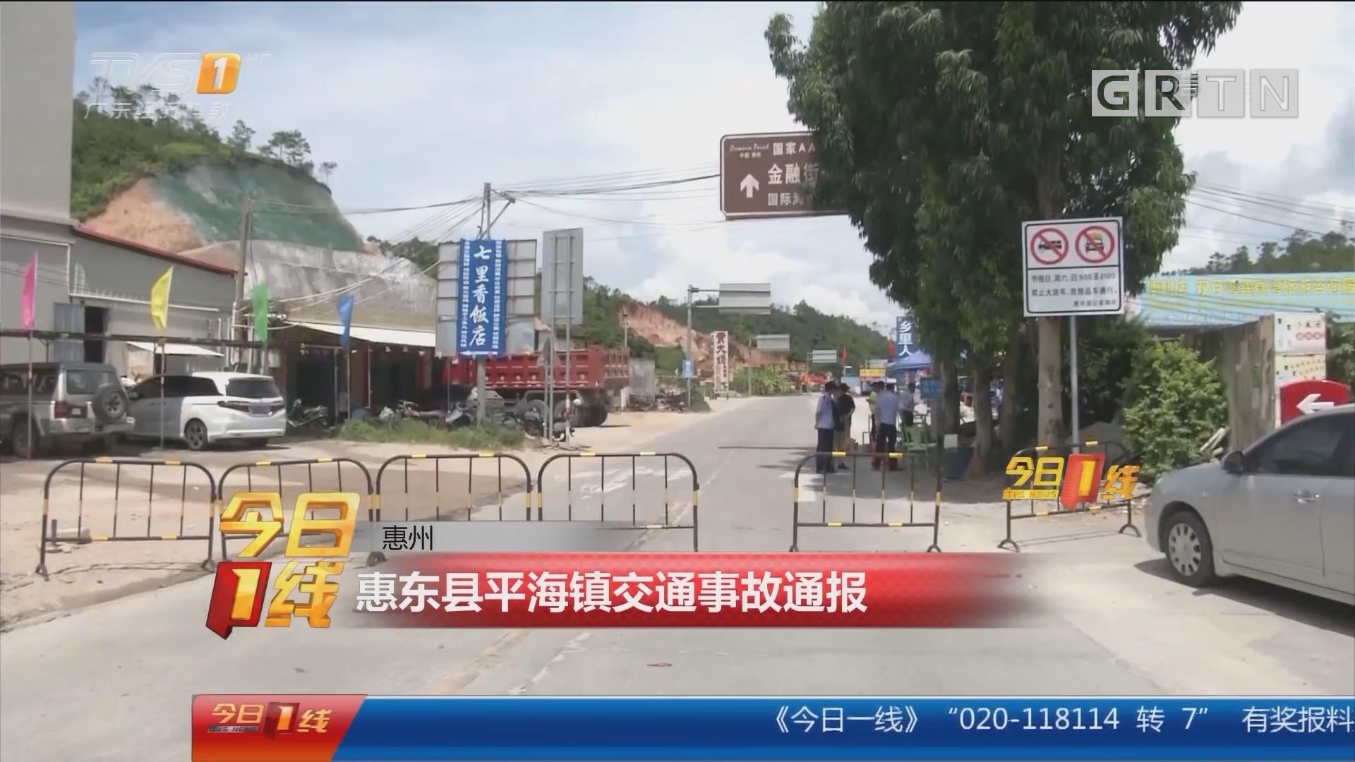 惠州:惠东县平海镇交通事故通报