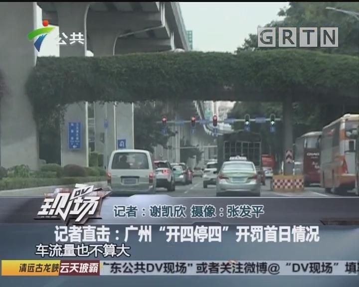 """记者直击:广州""""开四停四""""开罚首日情况"""