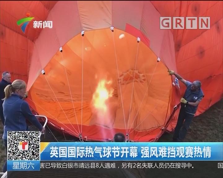 英国国际热气球节开幕 强风难挡观赛热情